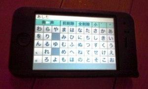 Iphone_kana_3
