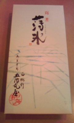 Usugoori_box