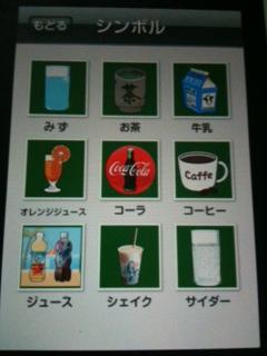 Neekiite_drink