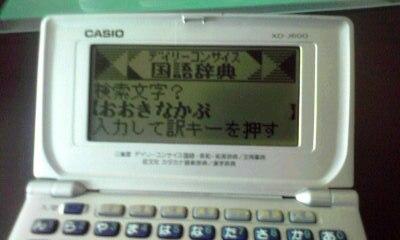 Ookina_kabu