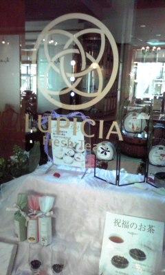 Lupicia_gaikan