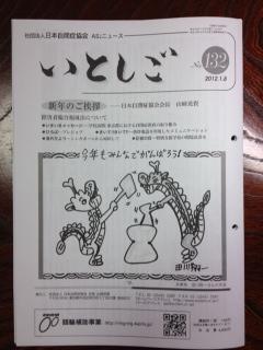 Itoshigo132