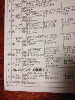 School_menu