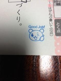 Good_job