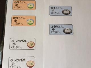 Udon_kudasai