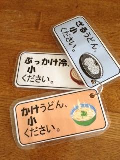 Udon_kudasai_2