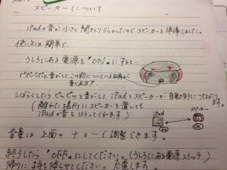 Tegaki_setumei