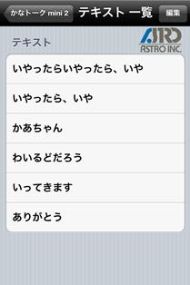 New_kana_talk2