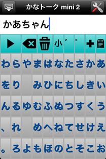 New_kana_talk_2