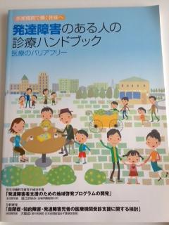 Medical_handbook