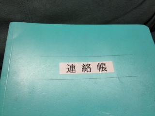 Renraku_tyou