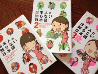Nihongo_tte