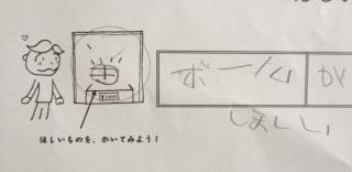 Hosii_mono_dayo