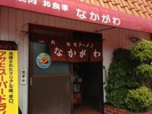 Nakagawa_san_3