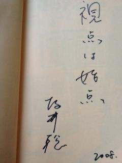 Sign_itadakimasita