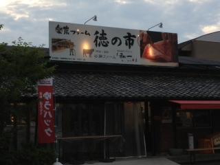 Toku_no_iti