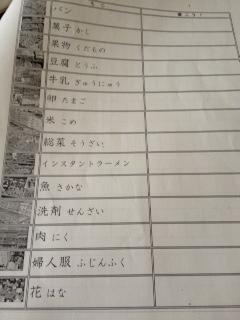Kokugo_kakitori