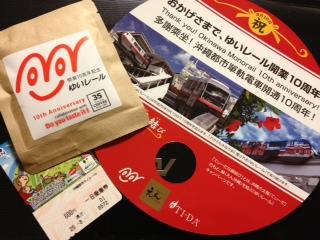 Yui_monorail