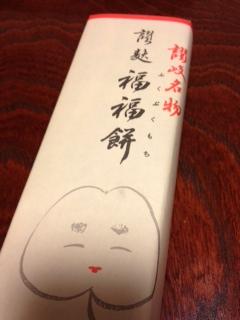 Huku_buku_mochi