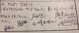 Tekipaki_kun