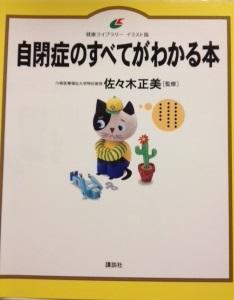 Sasaki_sensei