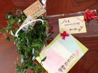 Present_takusan