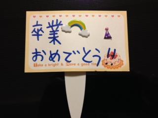 Sotugyou_card