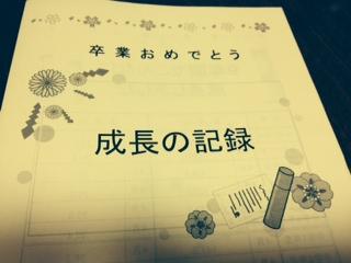 Seityou_tyuu