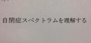 Jiheisyou_rikai
