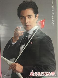 Koisuru_udon_pref